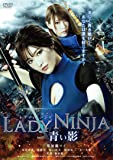 LADY NINJA~青い影~ [DVD]