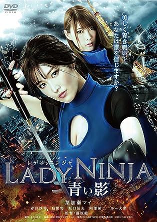 Hakase Mai - Lady Ninja-Aoi Kage- Edizione: Giappone Italia ...