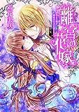 離宮の花嫁 ~身代わり姫は琥珀の王子に囚われて~ (ロイヤルキス文庫)
