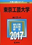 東京工芸大学 (2017年版大学入試シリーズ)