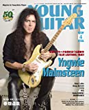 YOUNG GUITAR (ヤング・ギター) 2019年 04月号
