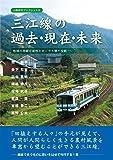 三江線の過去・現在・未来―地域の持続可能性とローカル線の役割 (山陰研究ブックレット)