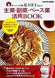 スーパー主婦・足立洋子さんの主菜・副菜・ベース菜活用BOOK (レタスクラブMOOK)