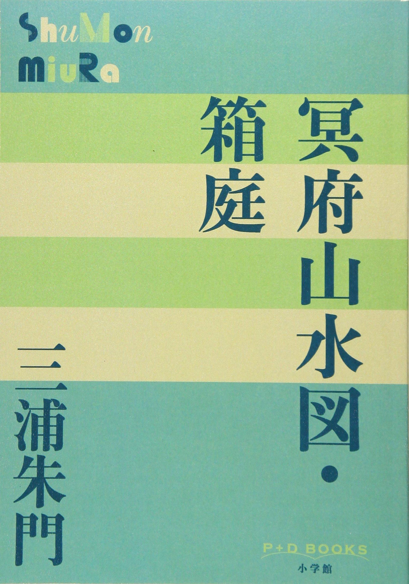 冥府山水図・箱庭 (P+D BOOKS) | 三浦 朱門 |本 | 通販 | Amazon