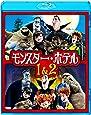 モンスター・ホテル 1&2 ファミリーパック [Blu-ray]