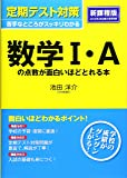 定期テスト対策 数学I・Aの点数が面白いほどとれる本