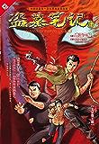 盗墓笔记漫画4 (惊叹号丛书•经典探险系列)