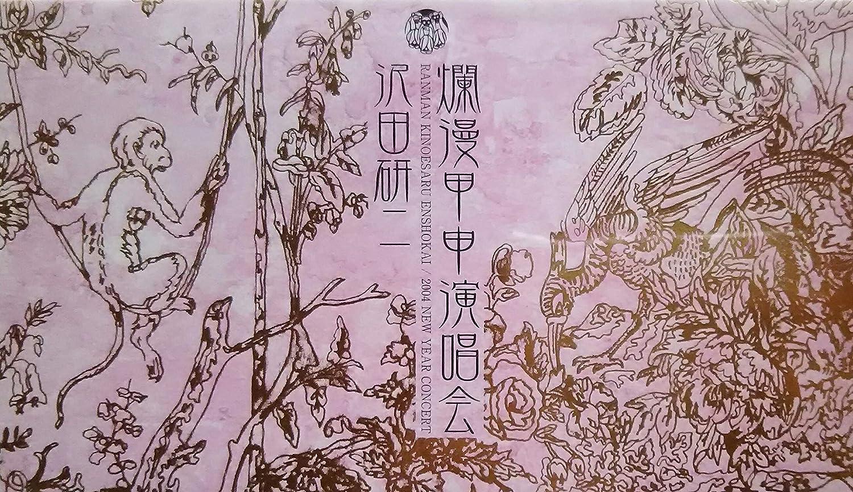 沢田研二 爛漫甲申演唱会 2004 NEW YEAR CONCERT VHS ビデオ B07NQSGZMC