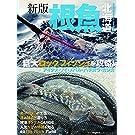新版 根魚北海道(巨大ロックフィッシュを攻略! ) (North Angler's COLLECTION)