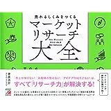売れるしくみをつくる マーケットリサーチ大全 (ASUKA BUSINESS)