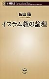 イスラム教の論理(新潮新書)