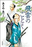 飛雲のごとく (文春e-book)
