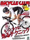 BiCYCLE CLUB (バイシクルクラブ)2019年月9号 (特別付録:UVカット冷感ネックシェイド)