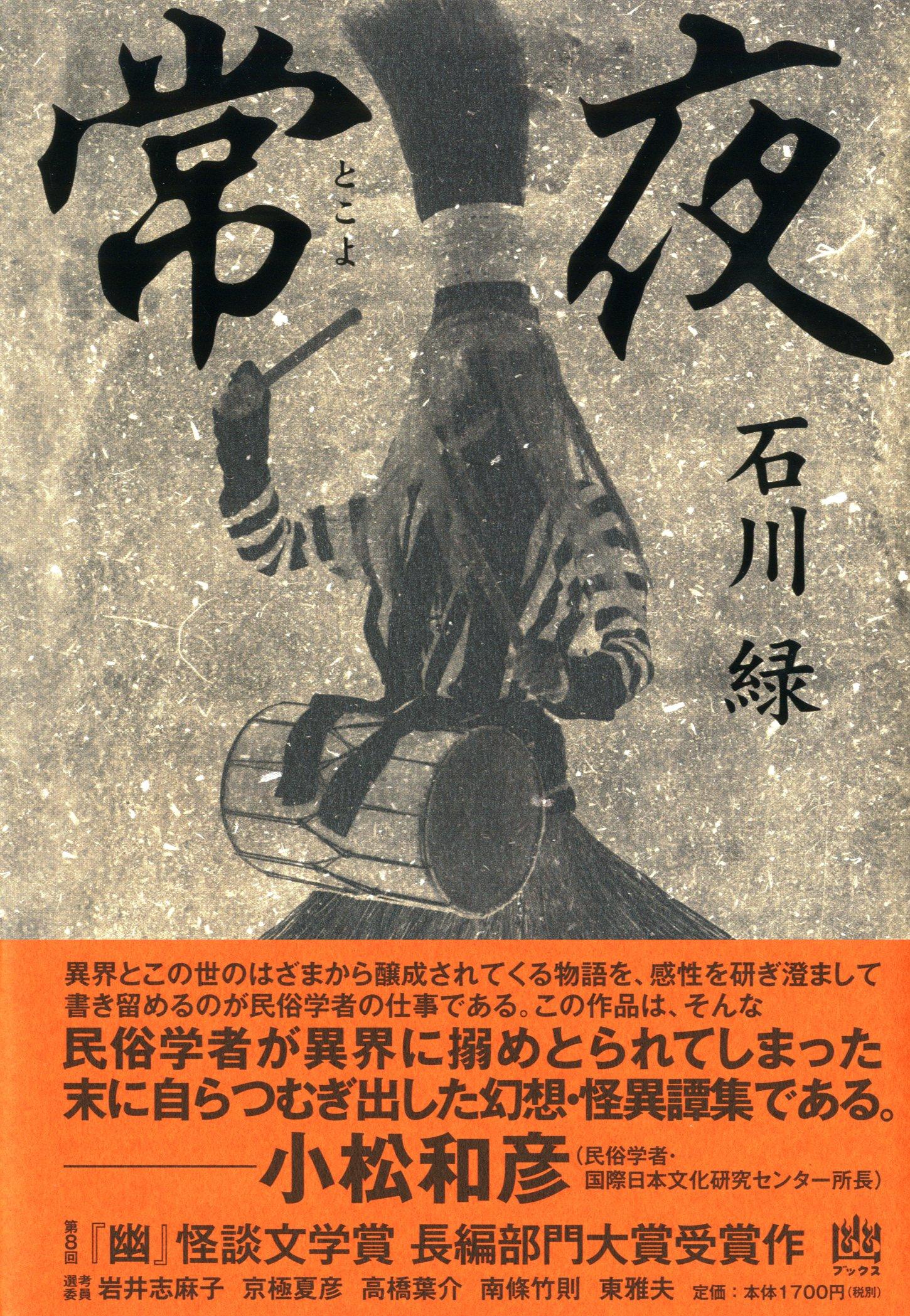 常夜 (幽ブックス) | 石川緑 |本...