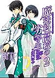 魔法科高校の劣等生 入学編 2巻 (デジタル版GファンタジーコミックスSUPER)