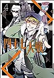 四十七大戦 4 (アース・スターコミックス)