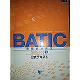 880点突破 国際会計検定BATICパーフェクト攻略 Controller Level