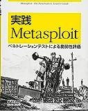 実践 Metasploit ―ペネトレーションテストによる脆弱性評価