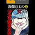 波瀾万丈の女たち Vol.10 ブスの生きざま [雑誌]