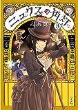 ニュクスの角灯 3 (SPコミックス)