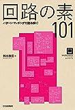 回路の素101 (ライブラリ・シリーズ)