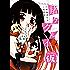 賭ケグルイ(仮) 1巻 (デジタル版ガンガンコミックスJOKER)