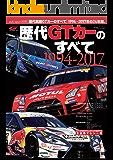 AUTOSPORT (オートスポーツ) 特別編集 歴代国産GTカーのすべて AUTOSPORT特別編集