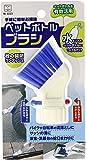 小久保 『水を入れたペットボトルにつけて簡単に水洗いできる』 ペットボトル ブラシ 3223