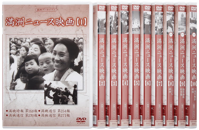 満州アーカイブス 「満州ニュース映画」全10巻セット [DVD] B00YI0WNWQ