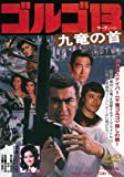 ゴルゴ13 九竜の首 [DVD]