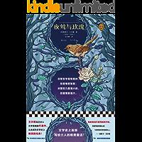 夜莺与玫瑰(读客熊猫君出品,文学史上首部写给大人的唯美童话!)