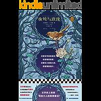 读客经典文库:夜莺与玫瑰(文学史上首部写给大人的唯美童话!)