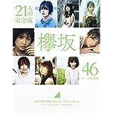 欅坂46 ファースト写真集 『21人の未完成』 (集英社ムック)