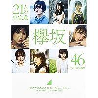 欅坂46ファースト写真集『21人の未完成』: 集英社ムック