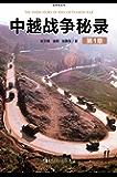 中越战争秘录·第1章
