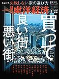 週刊東洋経済 2018年9/22号 [雑誌]