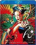 Japanese Movie - Sakuran (English Subtitles) Blu-Ray Special Edition [Japan BD] TCBD-103