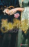 孤島の花嫁 (ハーレクイン・ヒストリカル・スペシャル)