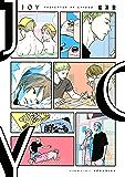 JOY (ハニーミルクコミックス)