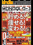 MONOQLO (モノクロ) 2020年 03月号 [雑誌]