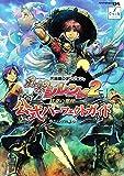 不思議のダンジョン風来のシレンDS2~砂漠の魔城~公式パーフェクトガイド―Nintendo DS