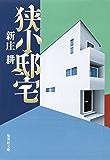 狭小邸宅 (集英社文庫)