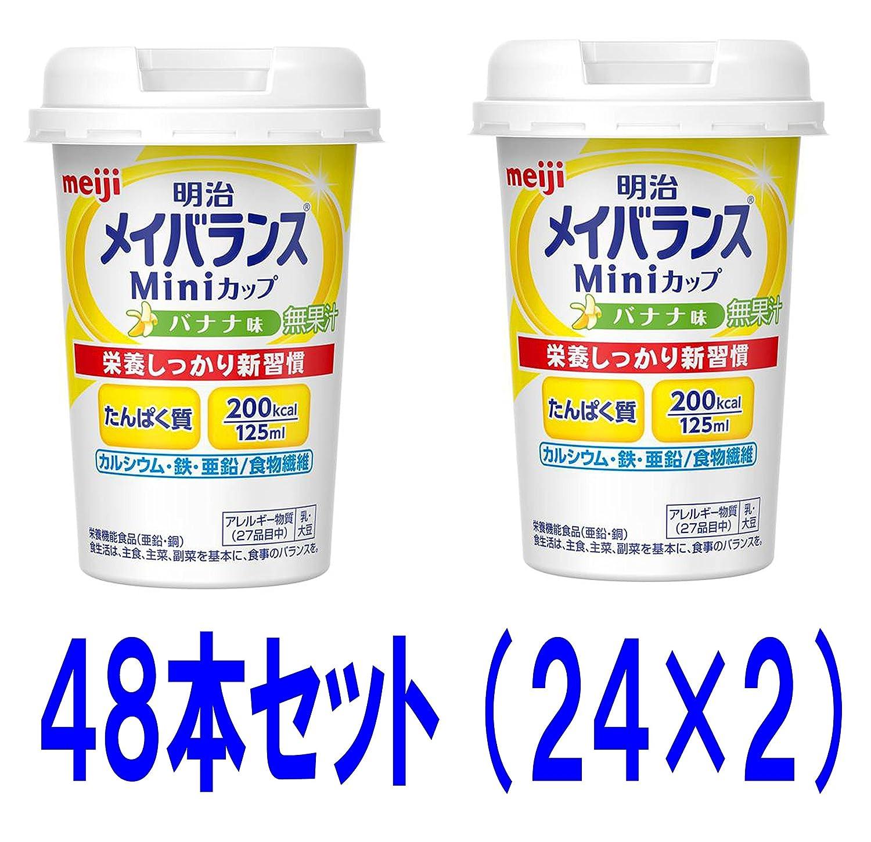 明治メイバランス ミニ カップ mini バナナ味125ml 48個セット(24本×2) B00O2Z13NW