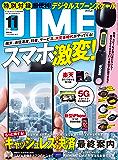 DIME (ダイム) 2019年 11月号 [雑誌]