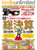 Mr.PC (ミスターピーシー) 2017年 1月号 [雑誌]