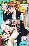 魔女の怪画集 4 (ジャンプコミックス)