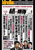 紙の爆弾 2018年 8月号 [雑誌]