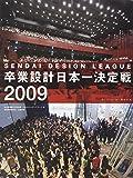 卒業設計日本一決定戦OFFICIAL BOOK―せんだいデザインリーグ2009