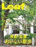 LEAF(リーフ)2018年7月号 (京都・滋賀 おいしい散歩)