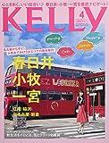 月刊KELLY(ケリー) 2018年 04 月号 [雑誌]